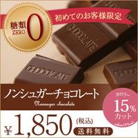 Choco1850_1