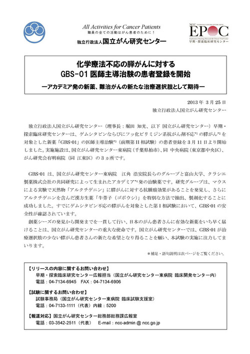 Press_release_20130325__1