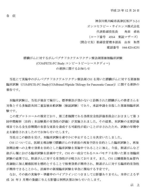 20131220_01_2