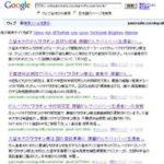 がん患者のためのインターネット活用術 (4)