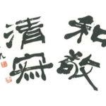 『生きる禅語』『美のエナジー』