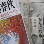近藤誠『CT検査でがんになる』文藝春秋11月号