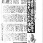 医師で僧侶で末期膵臓がんの田中さん