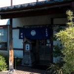 三島と修善寺で一泊旅行(1)