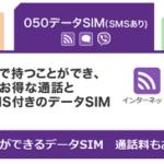 格安SIMはどれを選ぶ