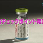 Eテレ:登場!がん治療を変える新薬