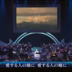 小椋佳「生前葬コンサート」