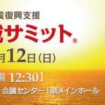 第3回がん撲滅サミット 岡田直美医師、光免疫療法の小林久隆氏が講演
