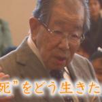 日野原さんのラストメッセージ