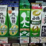 白鶴からもでていた糖質ゼロの日本酒
