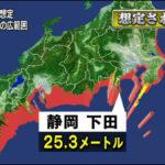震度7、21mの津波が浜岡原発を襲う