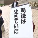 福井地裁の判決文がすごい!