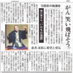 東京新聞「がん 笑い飛ばそう!!」
