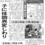 """東京新聞が""""熱い"""""""