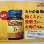 ビタミンDの電車内広告
