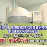 HIFU(高密度焦点式超音波療法)は膵臓がんにも有効か