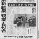 保安院が認める 福島第一は地震で配管損傷