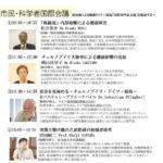 必見!「市民・科学者国際会議」資料