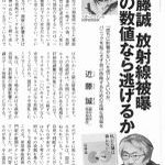 近藤誠氏の中川恵一批判は不十分だ
