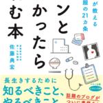 今日の一冊(92)『ガンとわかったら読む本』