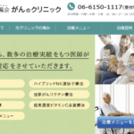 6月1日から医療広告規制が始まった