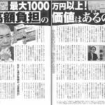 サンデー毎日ー丸山ワクチン特集4 森省歩氏の「膵臓がんの集い」での講演決定