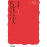 今日の一冊(104)「<いのち>とがん」坂井律子