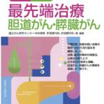 今日の一冊(107)「最先端治療 胆道がん・膵臓がん」