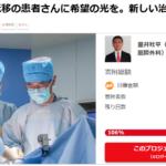 膵癌腹膜播種のクラウドァンディング
