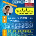 大津秀一先生のブログから、膵臓がんに関する記事