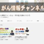 佐藤典宏先生、YouTuberになる