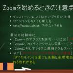 初めてZoomを使う方に気をつけてほしいこと