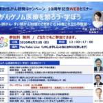 Web交流会、がんゲノム医療オンラインセミナー