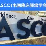ASCO2020:膵臓がん周術期の化学療法 延命効果示せず