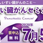 明日 7/5は「すい臓がんセミナー」