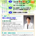 三度目の正直で・・佐藤先生の講演会やります