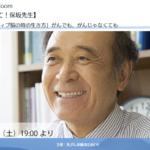 精神腫瘍学 保坂隆先生の講演