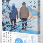 今日の一冊(145)藤岡陽子『きのうのオレンジ』