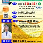 受付を始めました。12/12『膵臓がん患者と家族の集い』Web交流会