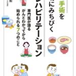 今日の一冊(148)『がん手術を成功にみちびく プレハビリテーション』佐藤典宏