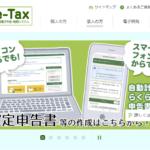 e-Taxに挑戦