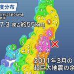 地震 マグニチュード7.3だって
