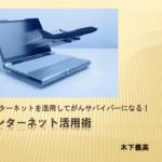 がん患者のためのインターネット活用術 (1)