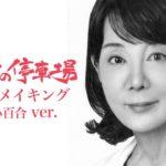 今日の一冊(152)『いのちの停車場』南杏子