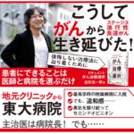 今日の一冊(157) 『ドキュメント がん治療選択』金田信一郎