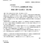 「アブラキサン点滴静注用100mg供給に関するお詫び(第2報)」